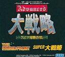 【中古】アニメ系CD セガ・シミュレーションBEST 〜アドバンスド大戦略 オリジナルサウンドトラック〜