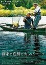 【中古】洋画DVD 画家と庭師とカンパーニュ('06仏)