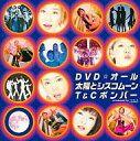 【中古】邦楽DVD T&Cボンバー・DVD オール太陽とシス
