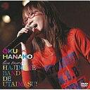【中古】邦楽DVD 奥華子 / はじめてバンドで歌います