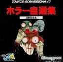 【中古】Win3.1/95/Mac CDソフト ホラー自選集(マンガCD-ROM倶楽部13)
