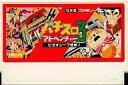 【中古】ファミコンソフト パチスロアドベンチャー3 (箱説なし)