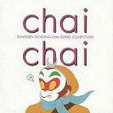 【中古】邦楽CD CMソング / Chai Chai