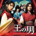 【中古】映画音楽(洋画) 王の男 オリジナル・サウンドトラック[DVD付]