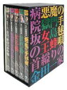 【中古】邦画DVD 金田一耕助の事件匣 DVD-BOX