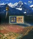【中古】その他Blu-ray Disc 世界遺産/世界遺産 中国編 雲南の三江併流保護地域・