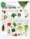 【中古】単行本(実用) ≪料理・グルメ≫ もっとからだにおいしい野菜の便利帳 / 白鳥早奈英【中古】