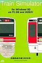 【中古】Win95 CDソフト Train Simulator 相模鉄道