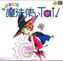 【中古】Win95&Mac CDソフト もっとまるごと魔法使いTai!