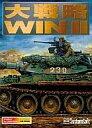 【中古】Win95-2K CDソフト 大戦略WIN2