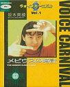 【中古】Win95&Mac CDソフト ヴォイスカーニバル坂本真綾