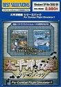 【中古】Win98-XPソフト 太平洋戦線シリーズパック for Combat Flight Simulator 1