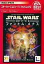 【中古】Win98XP CDソフト STAR WARS -エピソード1- ファントム・メナス [EA BEST SELECTION]