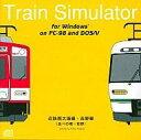【中古】Windows95/98 CDソフト Train Simulator 近鉄南大阪線・吉野線(あべの橋〜吉野) [Windows版]