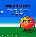【中古】Win95ソフト ミカンせいじん スクリーンセーバー&ムービー for Window