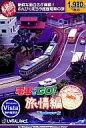 【中古】Windows98/Me/2000/XP CDソフト 本格的シリーズ 電車でGO! 旅情編