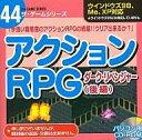 【中古】Win 98-XP CDソフト アクションRPG ダーク・リベンジャー(後編) ザ・ゲームシリーズ