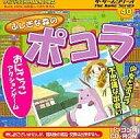 樂天商城 - 【中古】Win 98-XP CDソフト ふしぎな森のポコラ ザ・ゲームシリーズ