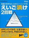 【中古】Windows98/Me/2000/XP/MacOS8.1以降 CDソフト 英語漬け2回戦 〜英語が苦手な大人のトレーニング2〜