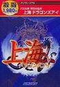 【中古】Win95-XP CDソフト 遊遊1980円 上海ドラゴンズアイ