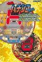 【中古】Win95-Me CDソフト GREATシリーズ デラマイッタ