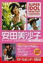 【中古】Windows98/Me/2000/XP CDソフト スーパーアイドルデスクトップカレンダー 安田美沙子コレクターズ