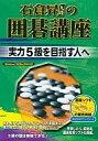 【中古】Windows98/Me/2000/XP CDソフト 石倉昇九段の囲碁講座 〜実力5級を目指す人へ〜