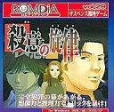 【中古】Windows98SE/Me/2000/XP CDソフト 殺意の旋律 vol.29【02P03Dec16】【画】