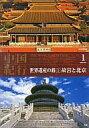 【中古】その他DVD 中国紀行 世界遺産の旅1 故宮と北京