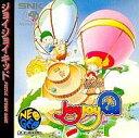 【エントリーでポイント10倍!(4月16日01:59まで!)】【中古】ネオジオCDソフト ジョイジョイキッド(CD-ROM)