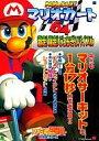 【中古】ゲーム攻略本 N64 マリオカート64 激走 爆走 ぶっちぎりバイブル【中古】afb