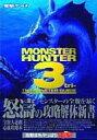 【中古】攻略本 Wii モンスターハンター3 ザ・マスターガイド