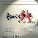 【中古】同人音楽CDソフト Romancing Sa・Ga MIDI BEST COLLECTION / EtlanZ