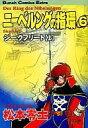 漫畫 - 【中古】B6コミック ニーベルングの指環ジークフリート(上)(6) / 松本零士