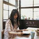 【中古】邦楽CD いきものがかり / ふたり【10P17Aug11】【画】