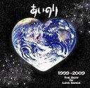 【中古】邦楽CD あいのり 1999-2009 THE BEST OF LOVE SONGS[DVD