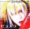 【中古】その他CD ピュエラ /シャドウ・オブ・ウィザード【10P04Jal11】【画】