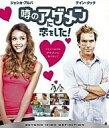 【15日24時間限定!エントリーでP最大26.5倍】【中古】洋画Blu-ray Disc 噂のアゲメンに恋をした!