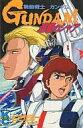 【中古】少年コミック 機動戦士ガンダム逆襲のシャア(ボンボンKC版) / ときた洸一