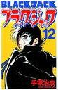 【中古】少年コミック ブラック・ジャック(新装版)(12) / 手塚治虫【タイムセール】