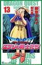 【中古】少年コミック 13)ドラゴンクエストVIIエデンの戦士たち / 藤原カムイ