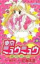 【中古】少女コミック 東京ミュウミュウ あ・ら・もーど(完)(2)【画】