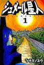 【中古】B6コミック 1)シュメール星人 / ツナミノユ