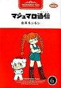 【中古】B6コミック マシュマロ通信(6) / 山本ルンルン