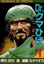 【中古】B6コミック Dr.クマひげ(1) / ながやす巧【02P03Dec16】【画】