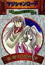 【中古】【1007WSP】B6コミック マジシャンロード / 島田ひろかず【PC家電_169P10】【PC家電_170P10】