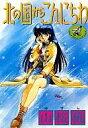 【中古】B6コミック 1)北の国からこんにちは / 山桜桃【PC家電_146P10】