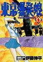 【中古】B6コミック 東京爆発娘(1) / 伊藤伸平【10P23Aug15】【画】
