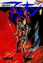 【中古】B6コミック 1)アリオン / 安彦良和【10P13Jun11】【画】