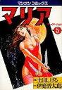 【中古】B6コミック マリア ブーメランのように(5) / 土山しげる